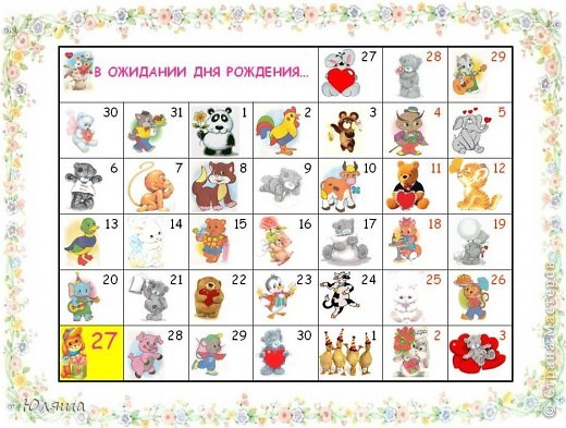 Календарь до дня рождения своими руками