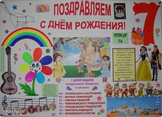 Плакаты своими руками для детей