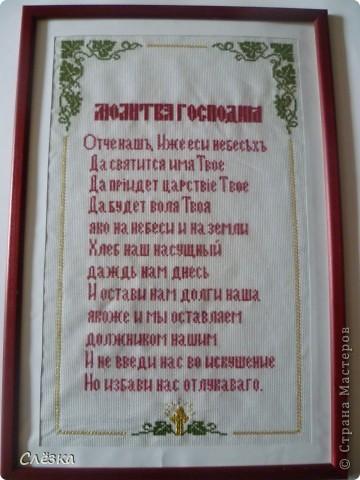 Рхема вышивки. Молитва Отче
