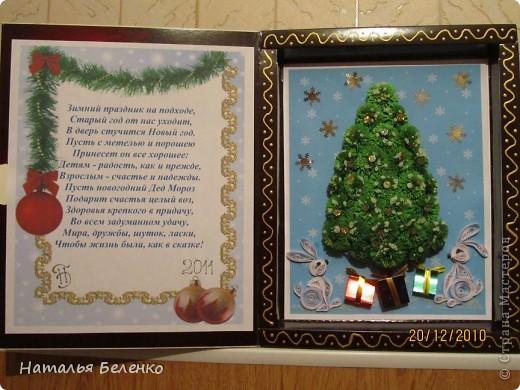 Открытка Квиллинг: Новогодняя открытка Бумага, Коробки Новый год. Фото 1