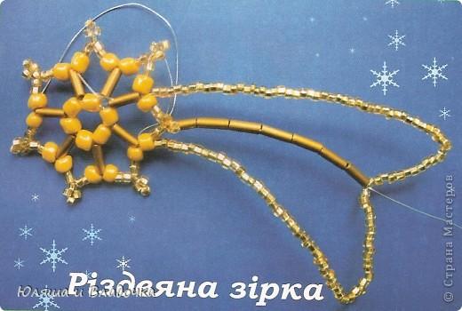 Поделка, изделие Бисероплетение: РОЖДЕСТВЕНСКАЯ ЗВЕЗДА (СХЕМА) Бисер, Проволока Рождество. Фото 1