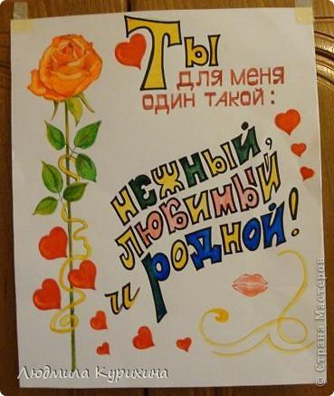 Плакат на день рождения мужу своими руками с фото