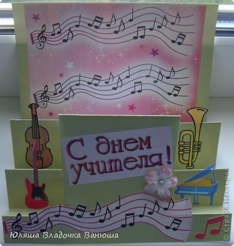 Поздравление с днем учителя музыке