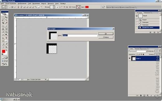 Иногда очень хочется вышить что-то такое-эдакое, например автопортрет. В интернете есть много программ для создания схем, но можно создать схему и при помощи фотошопа. Главное и самое сложное потом подобрать нитки. Не знаю пригодиться ли кому МК. Буду надеяться что пригодиться... ИТАК.... Откройте картинку или фотографию в графическом редакторе. Фото 11