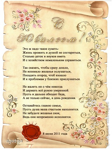 Поздравления с юбилеем 55 от невестки