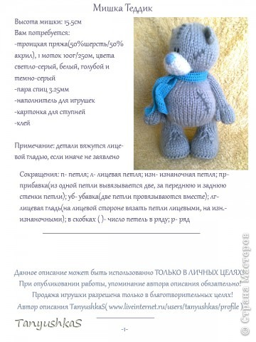 Игрушка, Мастер-класс Вязание спицами: Описание мишки Теддика Пряжа. Фото 1