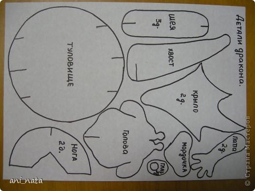 Мастер-класс Аппликация: Бумажный дракончик. Бумага Новый год.  Фото 2