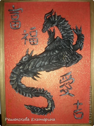 Картина, панно, Мастер-класс Лепка: Дракон МК Гуашь, Картон, Клей, Тесто соленое Новый год. Фото 1
