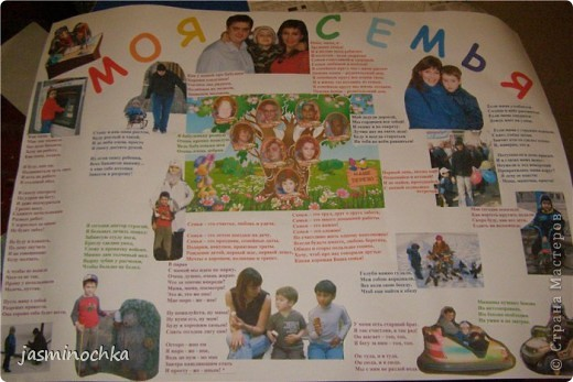 Как сделать проект мы вместе в детском саду