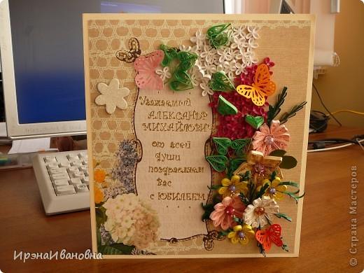 Сделать открытку на юбилей