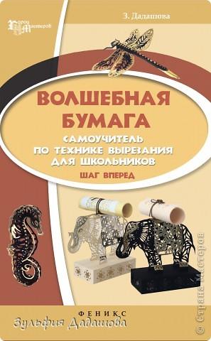 Книга, Мастер-класс Вырезание, Вырезание силуэтное, Вырезание симметричное: Вторая книга Бумага. Фото 1