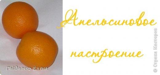 Мастер-класс, Свит-дизайн, Упаковка: 5 апельсиновых подарков Новый год. Фото 1