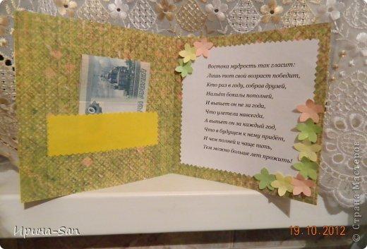 Открытка: На какие подвиги толкают нас друзья, или Неужели это новая болезнь? ))) Бумага, Клей Дебют, День рождения. Фото 3