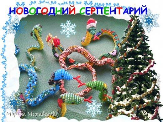 """Мастер-класс Бисероплетение: Мини-МК """"Новогодний серпентарий"""" Бисер, Проволока Новый год. Фото 1"""