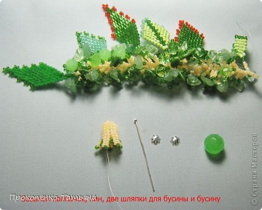 Мастер-класс Бисероплетение: Кисточки для лариата-жгута Бисер. Фото 13