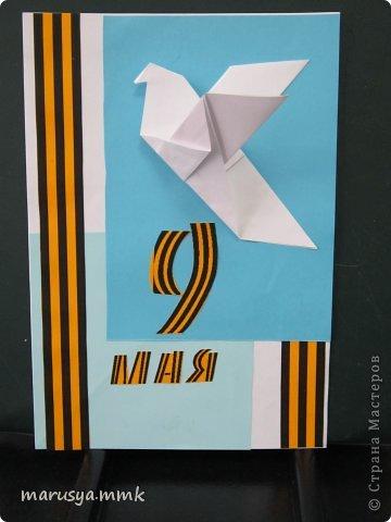 Открытка Аппликация, Оригами: 9 мая Бумага День победы. Фото 1