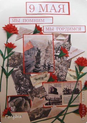Стенгазета Аппликация: Мы помним.. Бумага День победы. Фото 6