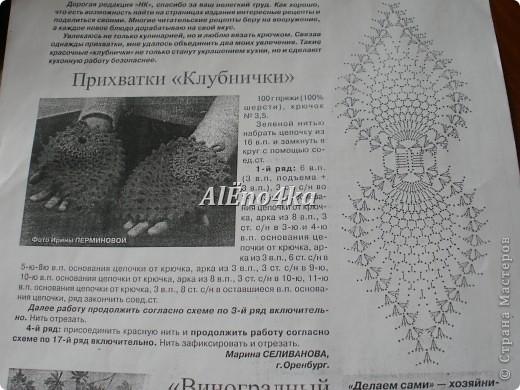 Поделка, изделие Вязание крючком: Клубничка-прихватка Нитки 8 марта. Фото 3