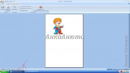 Мастер-класс: Как на домашнем принтере распечатать плакат. Фото 6