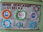 Плакат пожарной безопасности