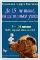 Выставка в Галерее Вахтановъ