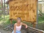Отдых в Святогорске(Украина)