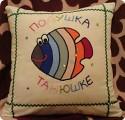 Подушка для подружки