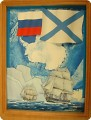 Под Российским Андреевским флагом ...