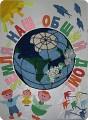 Земля - наш общий дом!