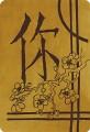 а по-китайски - весна...