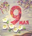 Plakat_9_maya_1 Тюльпаны из гофрированной бумаги своими руками, 3 мастер-класса