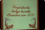 фоторепортаж с конкурса-выставке ,который проходил в апреле в г.НАб.Челны(часть 1)