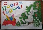 """Позавчера около 9 вечера, пришла Юлюшок из ЦДО, и огорошила нас :  """" Нужен завтра плакат  """"С Новым Годом!"""