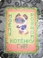 Автор: Шелкопряд Приму любые комментарии Источник: Страна мастеров Блокнот с бисерным котенком Гав.