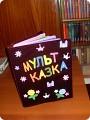 Как сделать книжку в детский сад своими руками фото