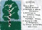 Деревья - наши друзья