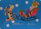Подарки Тигра