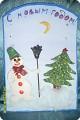 Неразлучные друзья - Снеговик и Новогодняя ёлочка