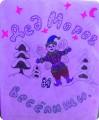Дед Мороза и веселышек поздравляют все детишки