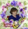Галина Торосян