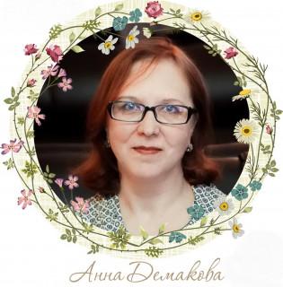 АннаДемакова