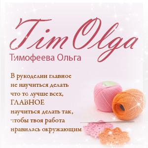 Тимофеева Оля