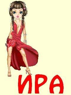 Ирина из Приморья