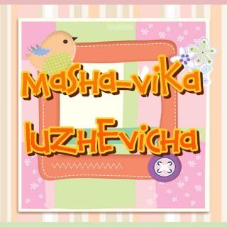 Маша-Вика Лужевича