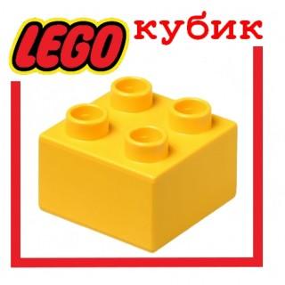 LEGO кубик