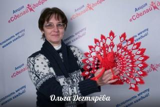 Olga Degtuaryova