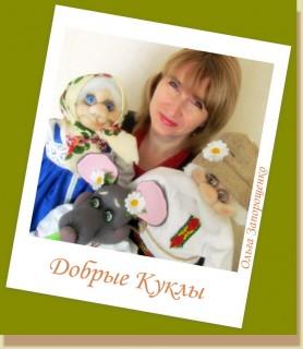 Ольга Запорощенко Добрые Куклы GOLDEN
