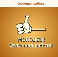 http://stranamasterov.ru/files/u3321/small_molodec.jpg.jpg