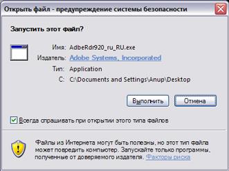 не открываются файлы Pdf на компьютере - фото 3