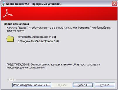 не открываются файлы Pdf на компьютере - фото 8